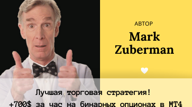 Mark Zuberman стратегия